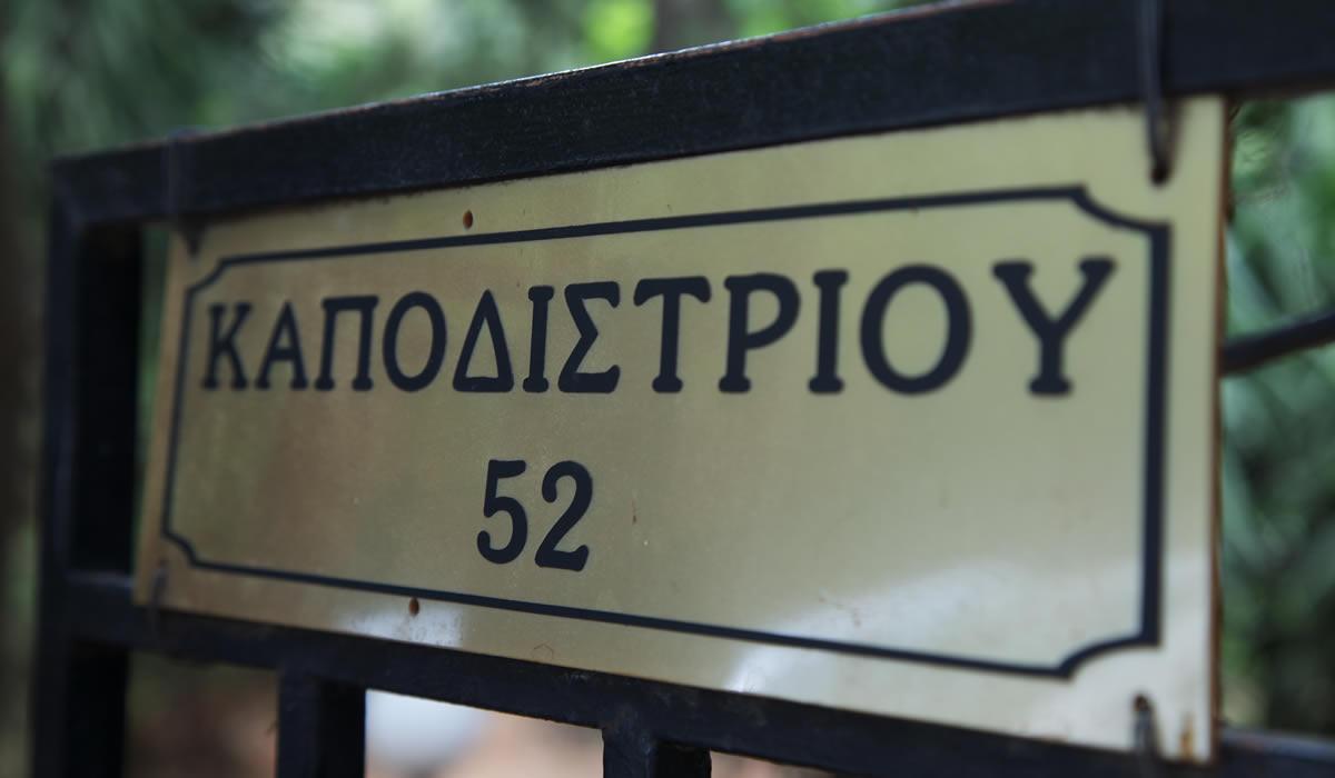 Παναγιώτης Κουτρουμπής - Γυναικολογος Μαιευτήρας - Μαρούσι - Αθήνα